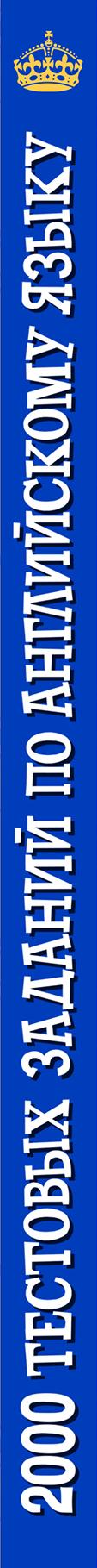 2000 тестовых заданий по английскому языку для подготовки к ЕГЭ, вступительным экзаменам и экзаменам международного формата