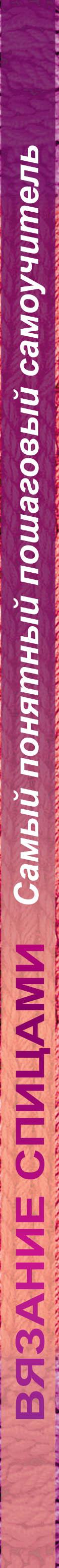 Вязание спицами. Более 2000 иллюстраций. Самый понятный пошаговый самоучитель