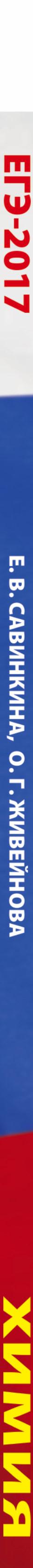 ЕГЭ-2017. Химия. 10 тренировочных вариантов экзаменационных работ для подготовки к единому государственному экзамену