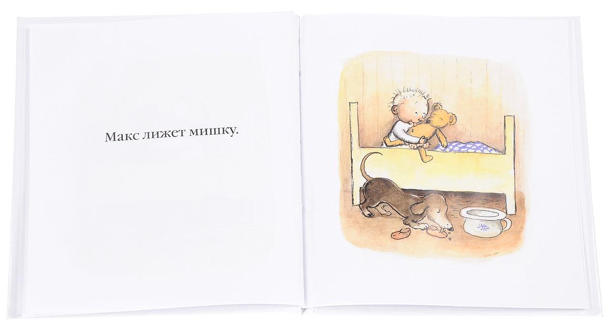Макс и мишка