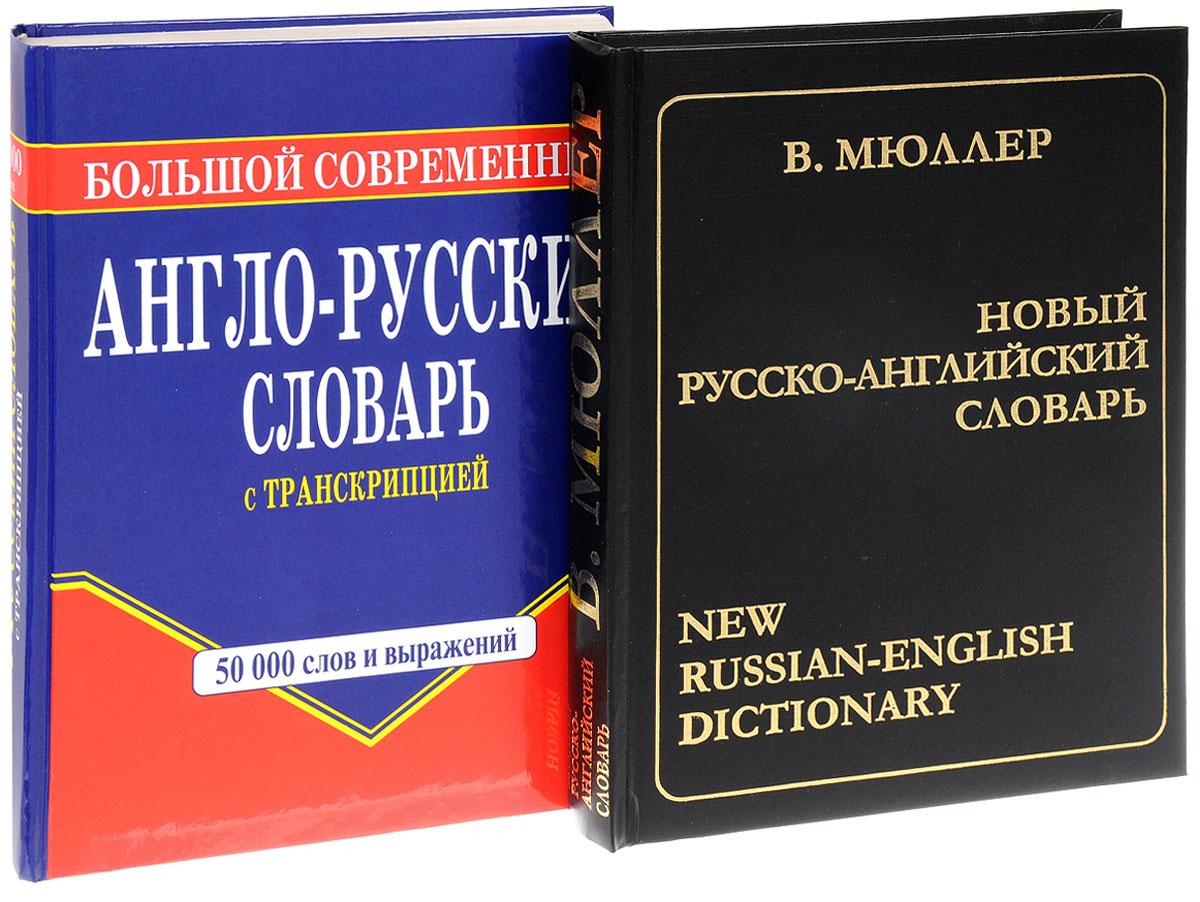 Большие словари на все времена. Русско-английский и англо-русский словари (комплект из 2 книг)