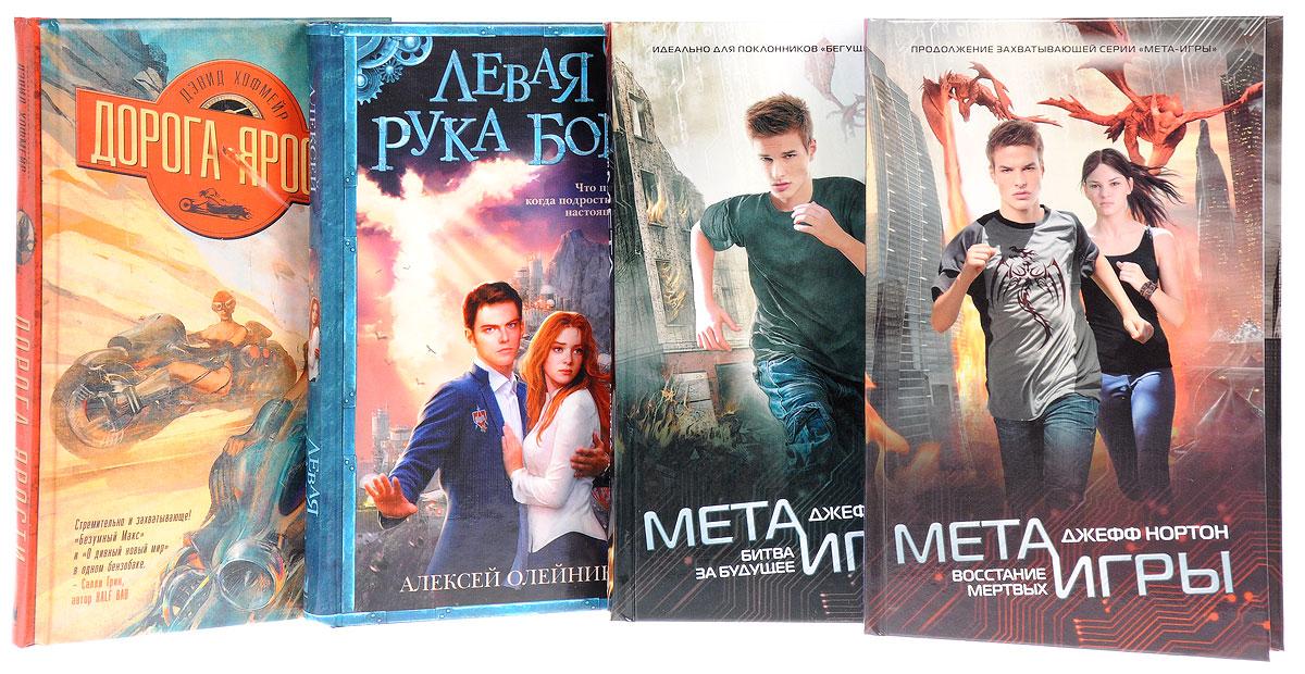 Хиты Фантастики. Young Adult (комплект из 4 книг)
