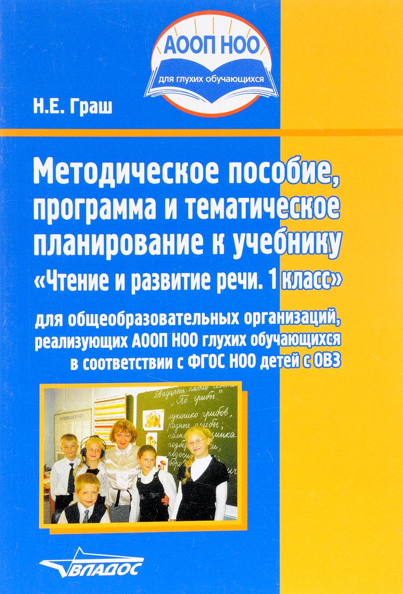 Чтение. 1 класс. Методическое пособие, программа и тематическое планирование