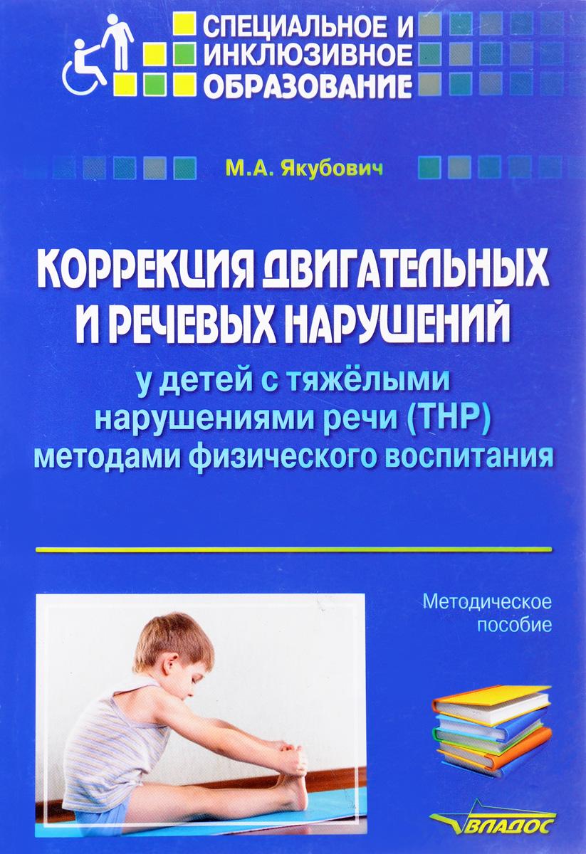 Коррекция двигательных и речевых нарушений у детей с тяжелыми нарушениями речи (ТНР) методами физического воспитания