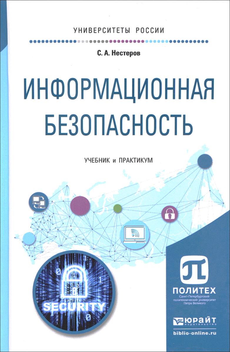 Информационная безопасность. Учебник и практикум