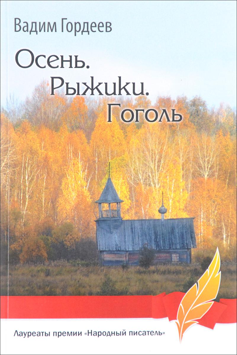 Вадим Гордеев Осень. Рыжики. Гоголь