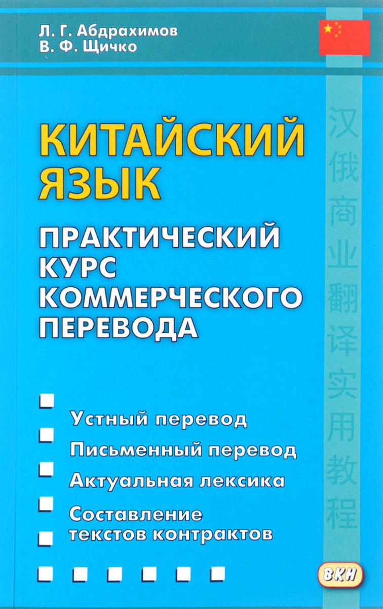 Китайский язык. Практический курс коммерческого перевода