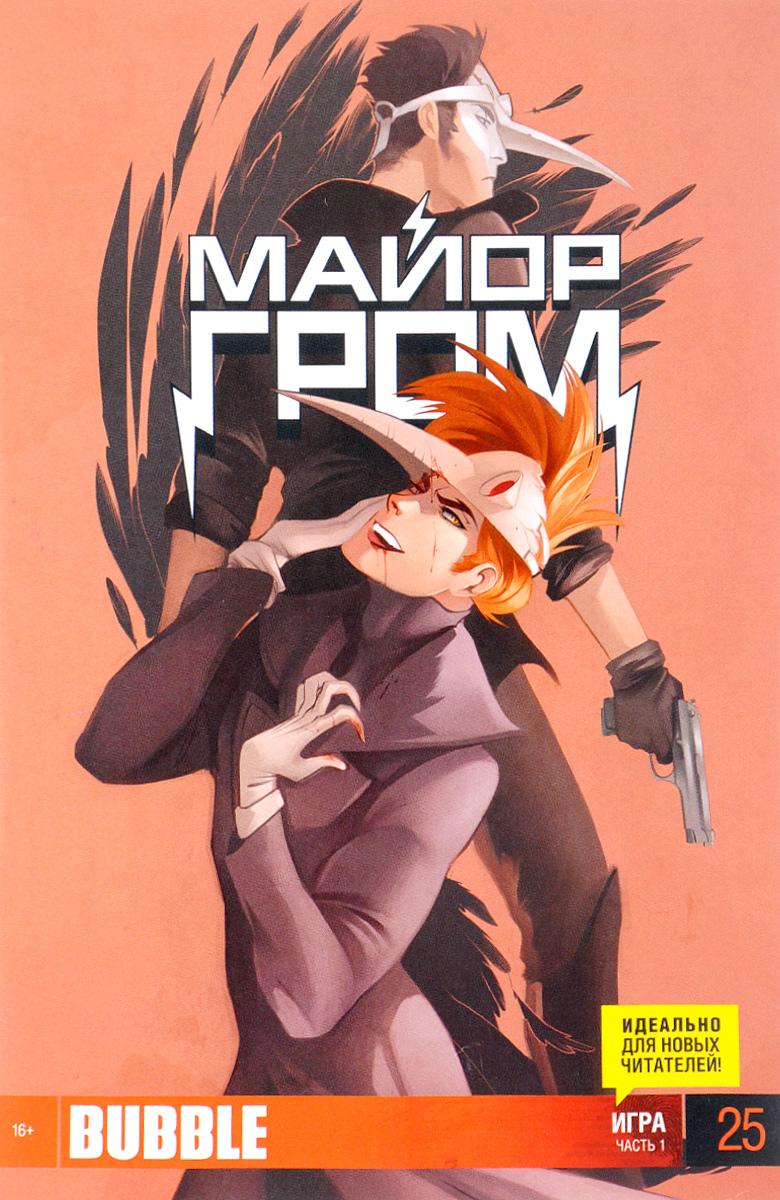 Майор Гром, №25, октябрь 2014