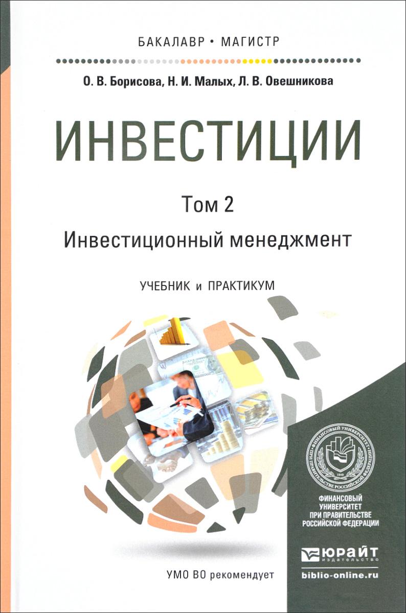 Инвестиции. Учебник и практикум. В 2 томах. Том 2. Инвестиционный менеджмент