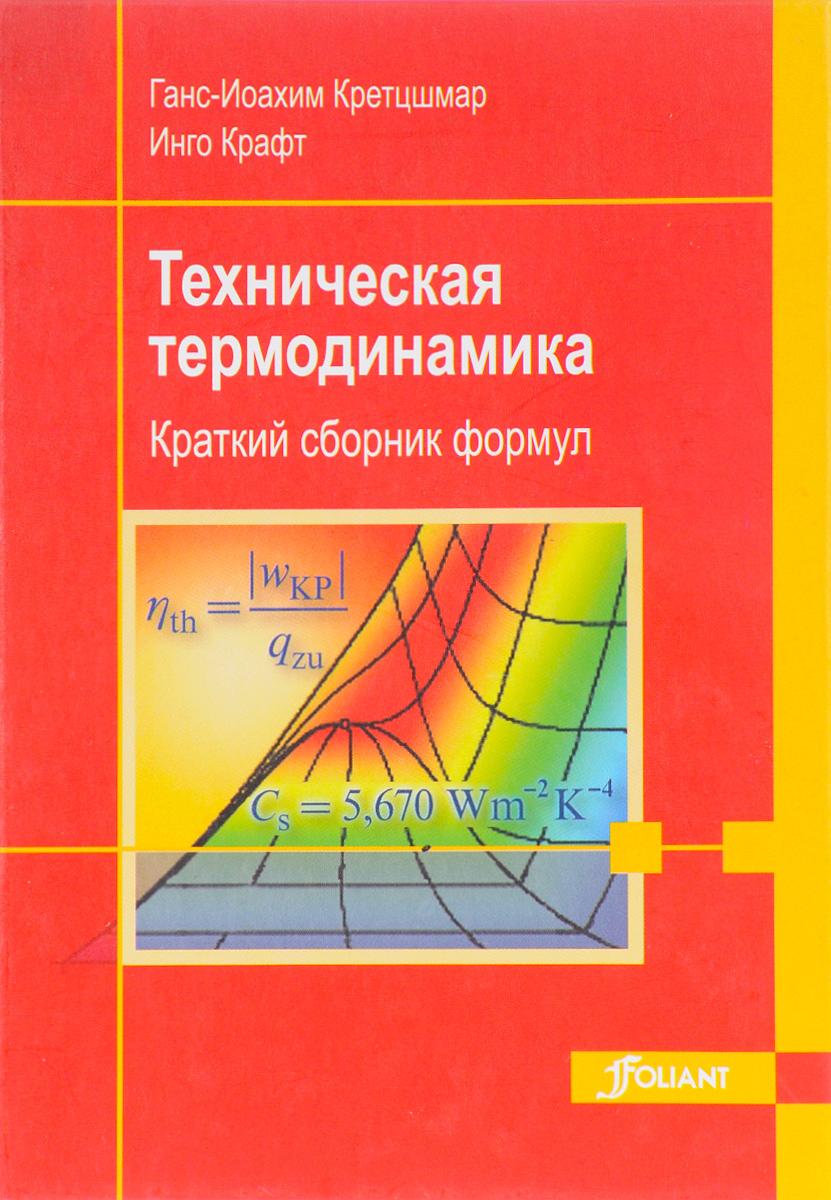 Техническая термодинамика. Кракий сборник формул