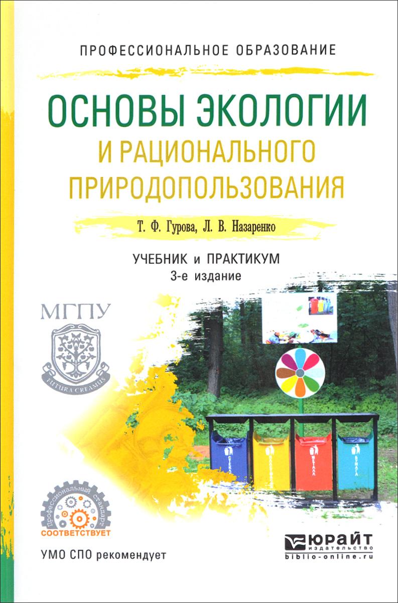 Основы экологии и рационального природопользования. Учебник и практикум