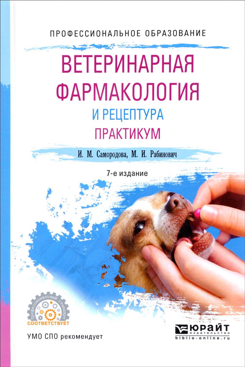 Ветеринарная фармакология и рецептура. Практикум