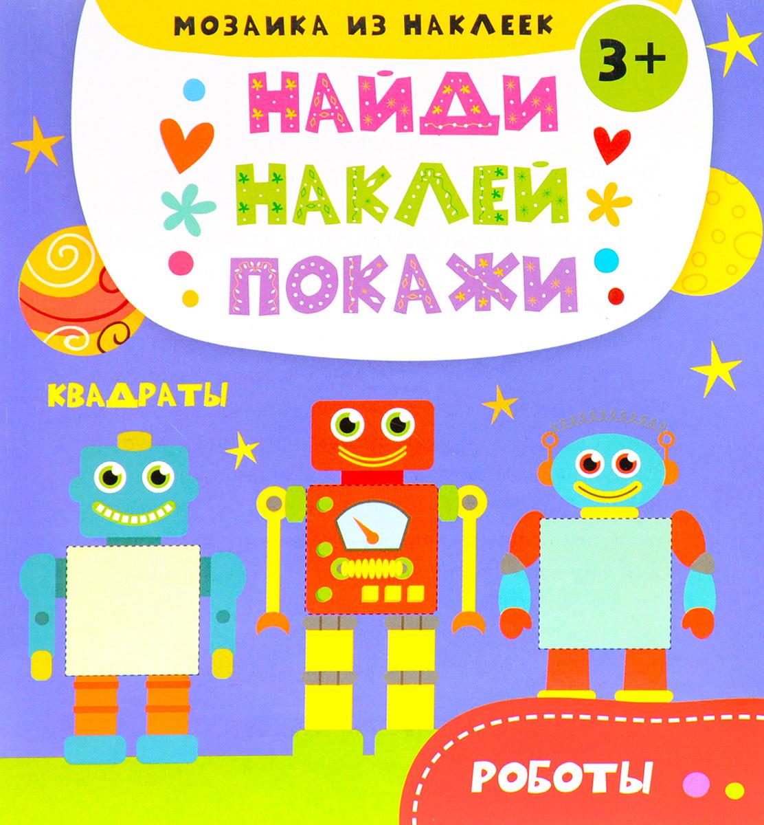 Роботы (+ наклейки)
