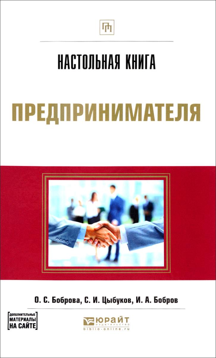Настольная книга предпринимателя. Практическое пособие