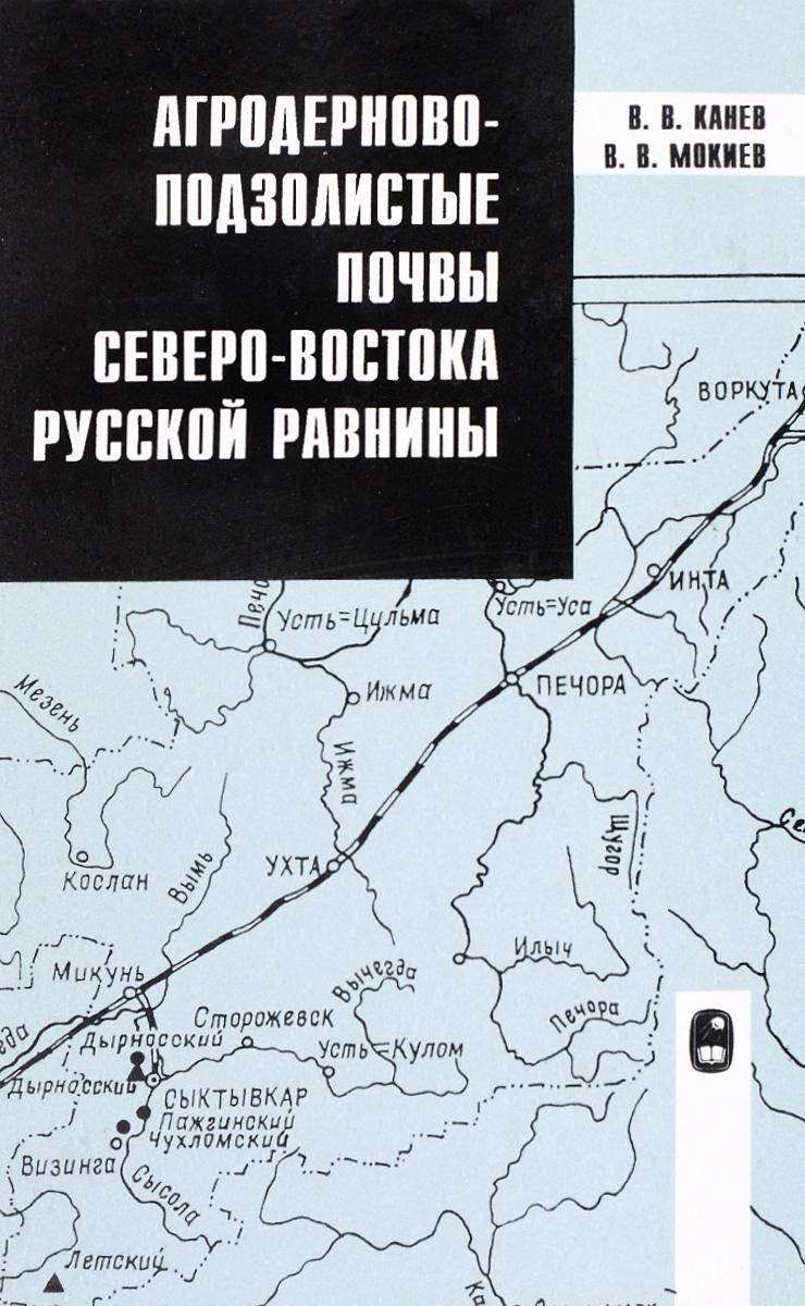 Агродерново-подзолистые почвы Северо-Востока Русской равнины
