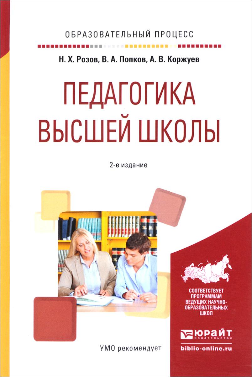 Педагогика высшей школы. Учебное пособие
