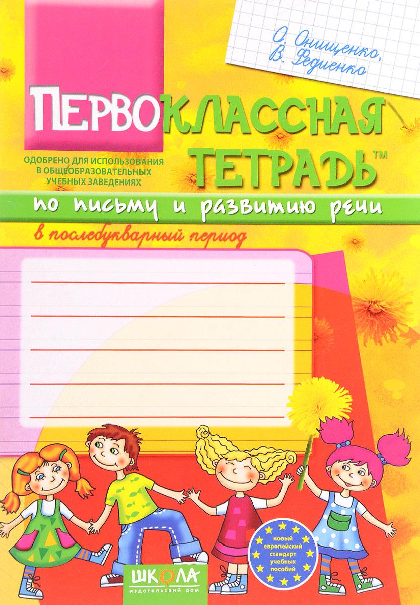 Первоклассная тетрадь по письму и развитию речи в послебукварный период