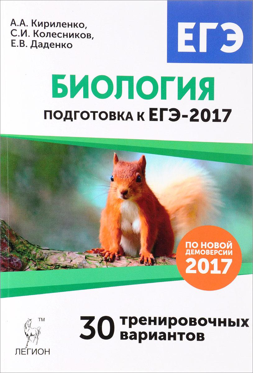 Биология. Подготовка к ЕГЭ-2017. 30 тренировочных вариантов по демоверсии 2017 года