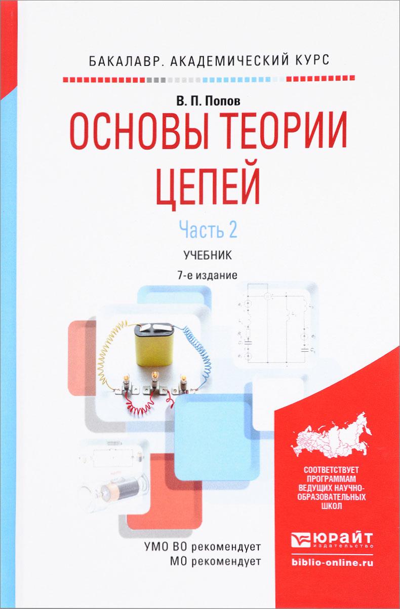 Основы теории цепей. Учебник. В 2 частях. Часть 2