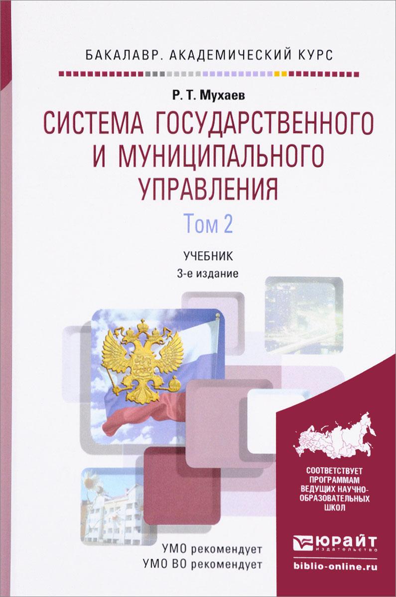 Система государственного и муниципального управления. Учебник. В 2 томах. Том 2