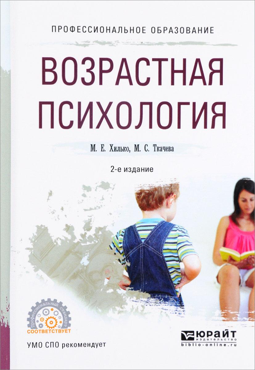 Возрастная психология. Учебное пособие