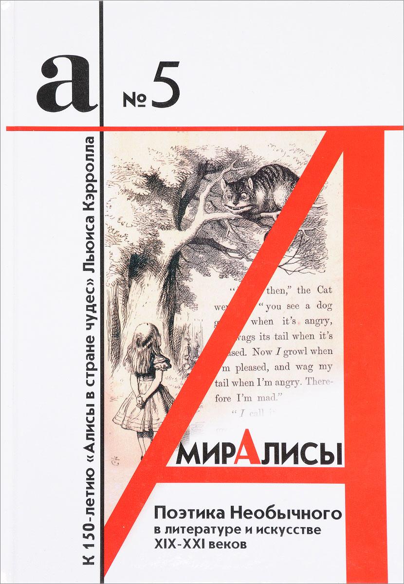 Мир Алисы. Поэтика необычного в литературе и искусстве XIX-XXI веков