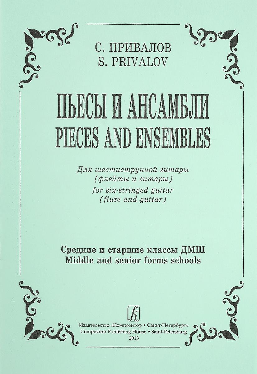 Привалов. Пьесы и ансамбли. Для шестиструнной гитары (флейты и гитары). Средние и старшие классы