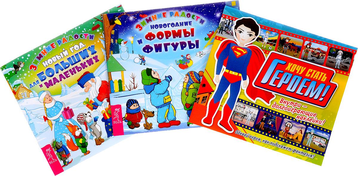 Новогодние формы. Новый год. Хочу стать героем (комплект из 3 книг + наклейки)