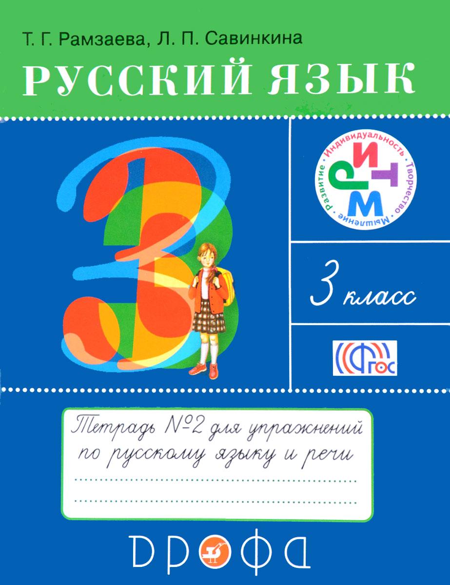 Русский язык. 3 класс. Тетрадь №2 для упражнений по русскому языку и речи