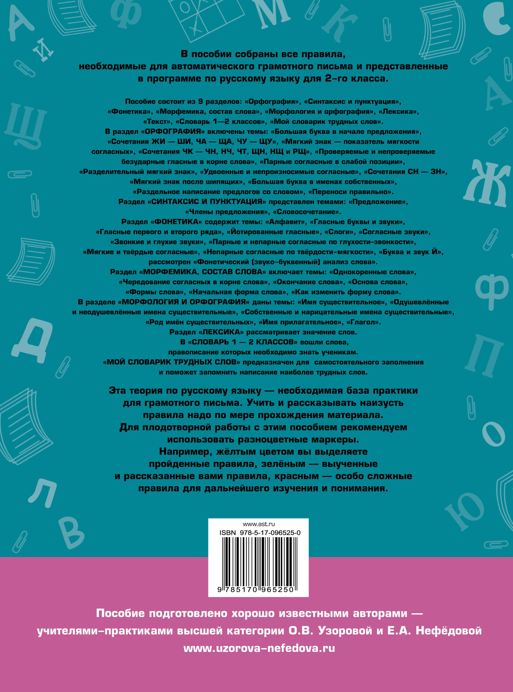 Летние задания по русскому языку для повторения и закрепления учебного материала. Все правила русского языка. 2 класс