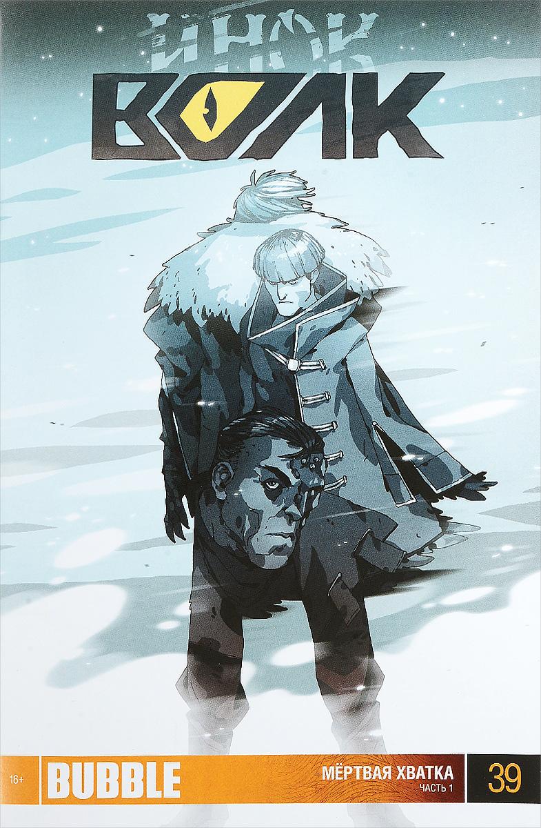 Инок, №39, декабрь 2015