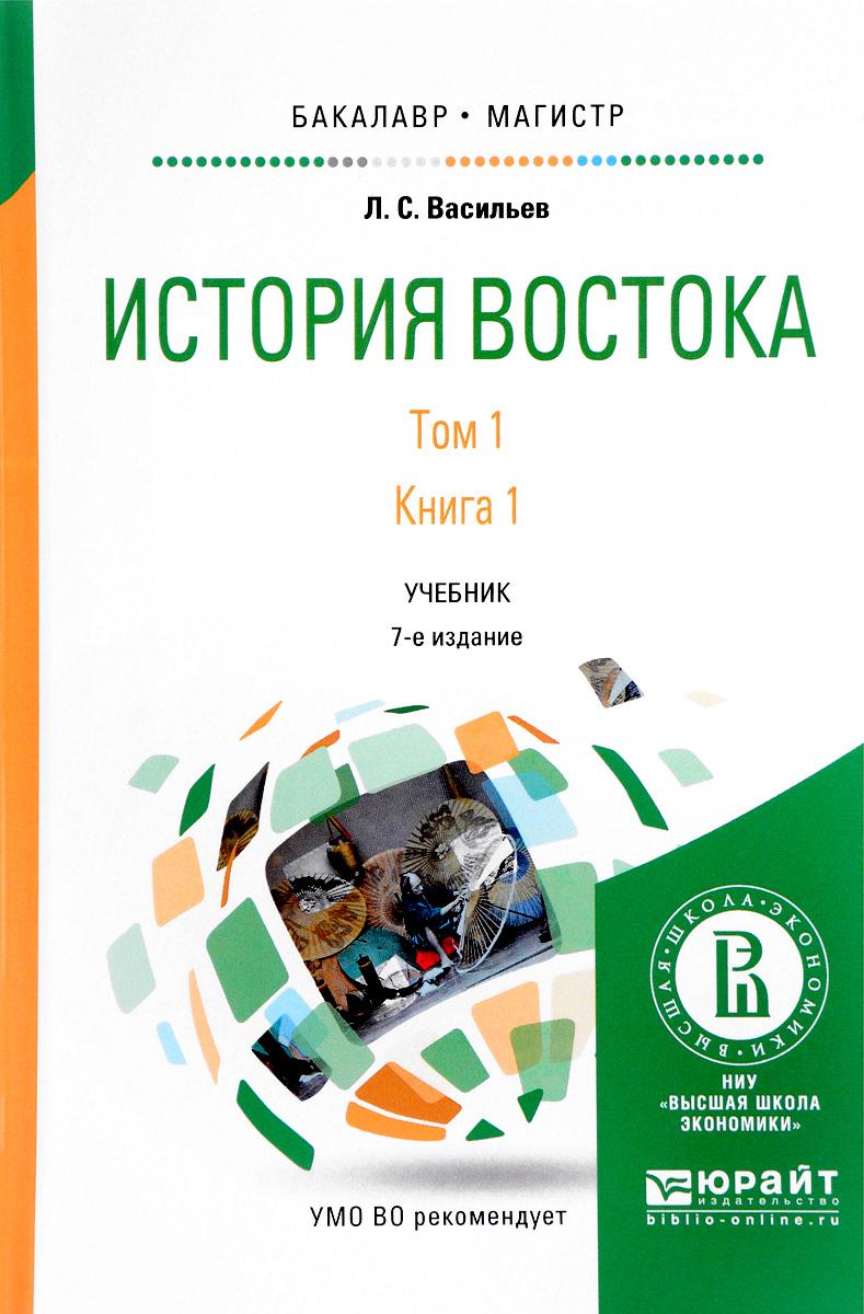 История Востока. Учебник. В 2 томах. Том 1. В 2 книгах. Книга 1