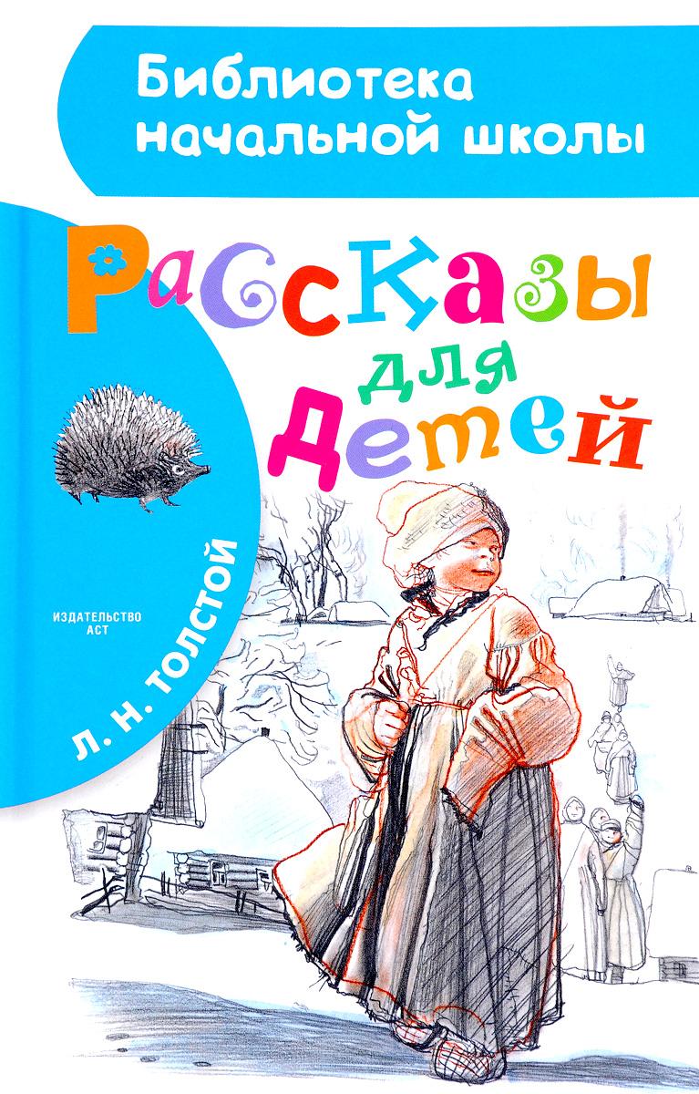 Л. Н. Толстой. Рассказы для детей