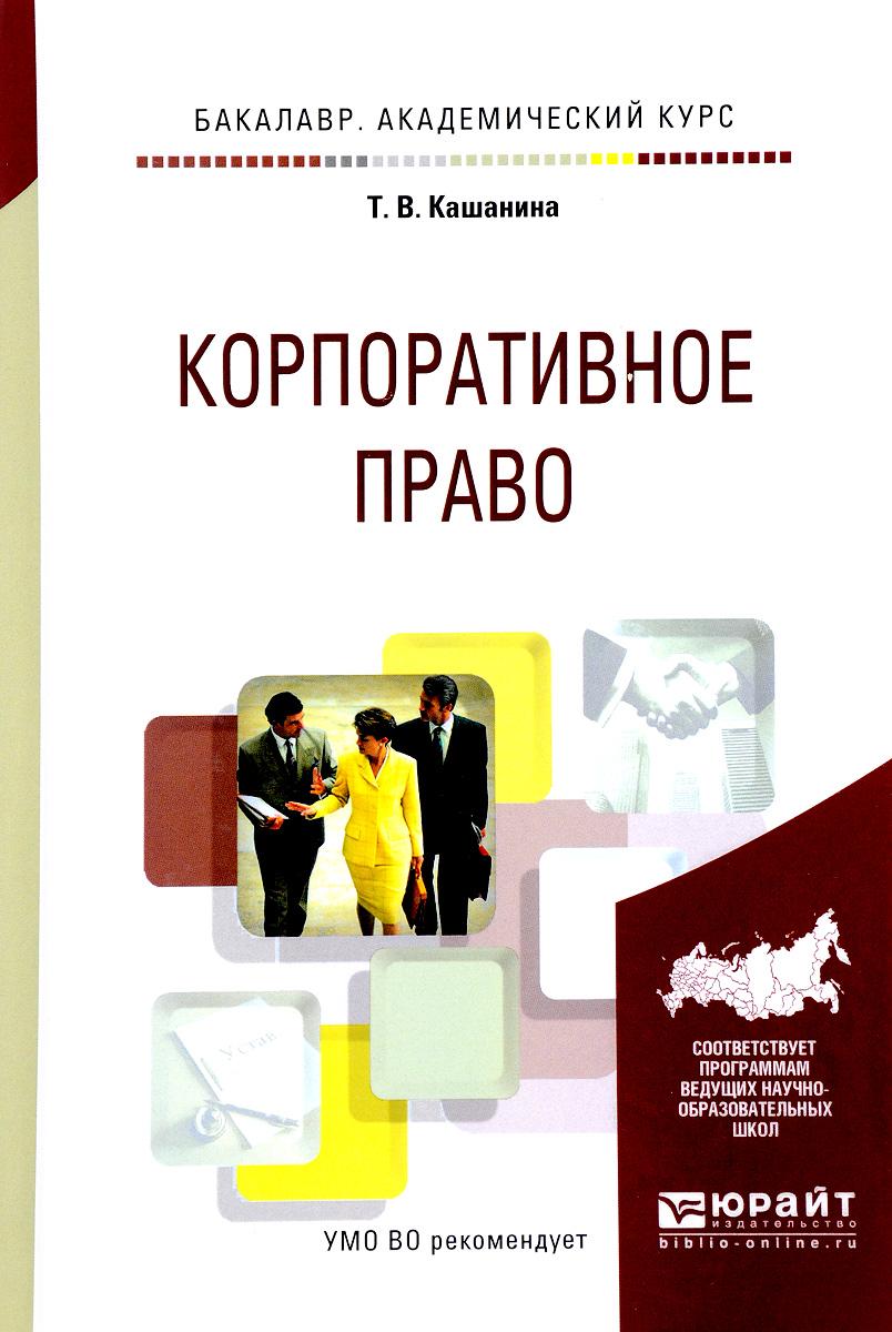 Корпоративное право. Учебное пособие