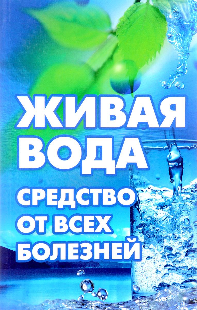 Живая вода - средство от всех болезней
