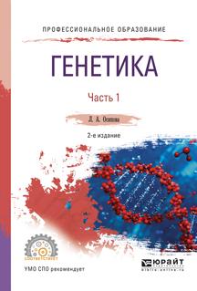 Генетика. Учебное пособие. В 2 частях. Часть 1