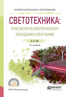 Светотехника. Практикум по электрическому освещению и облучению. Учебное пособие
