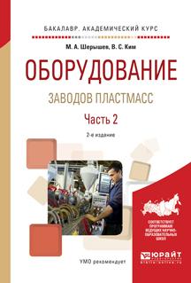 Оборудование заводов пластмасс. в 2 ч. часть 2 2-е изд., испр. и доп. учебное пособие для академического бакалавриата