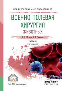 Военно-полевая хирургия животных. Учебник