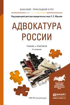 Адвокатура России. Учебник и практикум