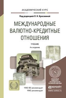 Международные валютно-кредитные отношения. Учебник