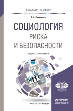 Социология риска и безопасности. Учебник и практикум для академического бакалавриата