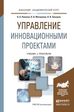 Управление инновационными проектами. Учебник и практикум для академического бакалавриата