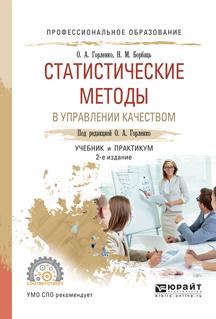 Статистические методы в управлении качеством. Учебник и практикум для спо