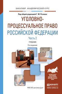 Уголовно-процессуальное право Российской Федерации. Учебник. В 2 частях. Часть 2