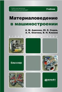 Материаловедение в машиностроении. Учебник для бакалавров