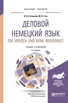 Der Mensch und Seine Berufswelt / Деловой немецкий язык. Уровень В2-С1. Учебник и практикум