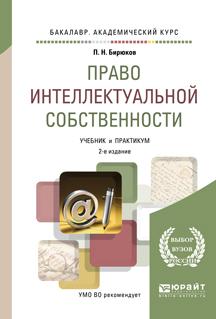 Право интеллектуальной собственности. Учебник и практикум для академического бакалавриата