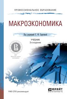 Макроэкономика. Учебник для спо