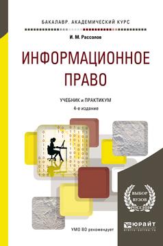 Информационное право. Учебник и практикум для академического бакалавриата